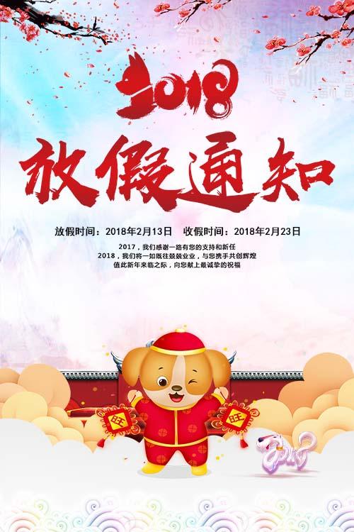 河南瑞奥2018春节放假通知
